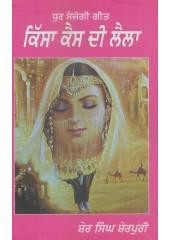 Kissa Kais Di Laila - Book By Sher Singh Sherpuri