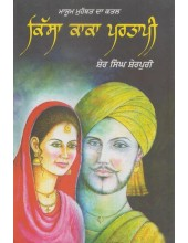 Kissa Kaka Partapi - Book By Sher Singh Sherpuri