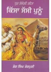 Kissa Sassi Punnu - Book By Sher Singh Sherpuri