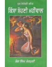 Kissa Sohni Mahiwal - Book By Sher Singh Sherpuri