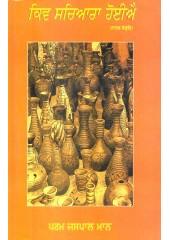 Kiv Sachiara Hoiyai - Book By Param Jaspal Maan
