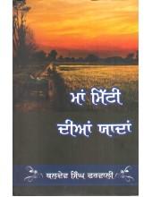 Maa Mitti Dian Yadaan - Book By Baldev Singh Farwahi
