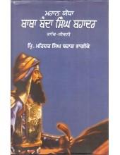 Mahan Yodha Baba Banda Singh Bahadur Kaav - Jiwani - Book By Pri. Mahinder Singh Brar