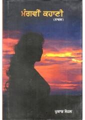 Mangveen Kahani - Book By Parkash Sohal