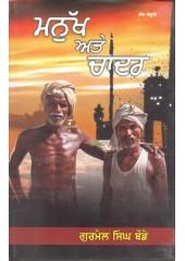Manukh Te Chadar - Book By Gurmel Singh Bode