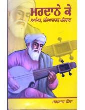 Mardane Ke - Samajik, Sabyacharik Pehchan - Book By Jugraj Dhola