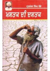 Mastak Di Dastak - Book By Gurmel Singh Bode