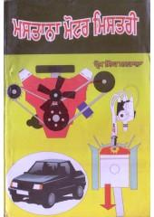 Mastana Motor Mistri - Book By Prem Singh Mastana