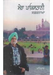 Mera Pakistani Safarnama - Book By Sukhinder