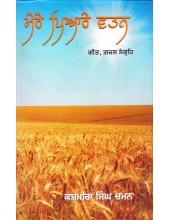 Mere Pyare Wattan - Book By Kashmira Singh Chaman