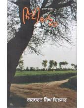 Mitti Da Moh - Book By Gurcharan Singh Dilbar