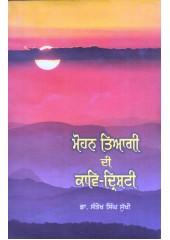 Mohan Tyagi Di Kaav - Dristi - Book By Dr. Santokh Singh Sukhi