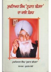 Mukhtiar Singh Toofan Bihala Da Kaav Sansar - Book By Mukhtiar Singh