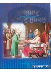 Musalmaan Kahaavan Muskal - Book By Iqbal Singh