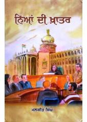 Naiya Di Khatar - Book By Malkeet Singh