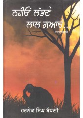 Naiyo Labne Lal Guwache - Book By Harnek Singh Badhni