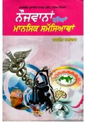 Naujawana Dian Mansik Samasyawan - Sarjit Talwar