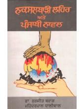 Naxalbari Lehar Ate Punjabi Novel - Book By Mahinderpal Dhaliwal