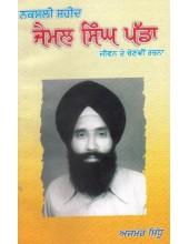 Naxali Shaheed Jaimal Singh Padda - Book By Ajmer Siddhu