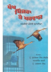 Pankh, Pinjra Te Parvaz - Book By Prof. Gurbaksh Singh Sachdev