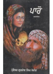 Paro - Book By Professor Gurdev Singh Sandaud