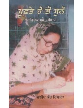 Poochte Ho To Suno - Book By Dalip Kaur Tiwana