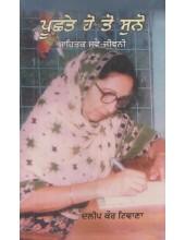 Poochte Ho To Suno - Book By Dalip Kaur Tiwana