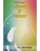 Punjabi Kavita - Sarokar Te Samvedna - Book By Dr. Jaspaljeet