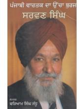 Punjabi Vartak Da Uchha Burj Sarwan Singh - Book By Waryam Singh Sandhu