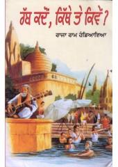 Rab Kadon, Kithe Te Kiven? - Book By Raja Ram Handiaya