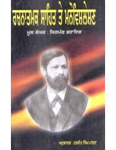 Rachnatamak Sahit Te Manovishleshan - Book By Harjeet Singh Mangat
