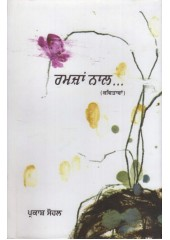 Ramjaan Naal - Book By Parkash Sohal