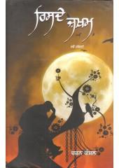 Risde Zakham - Book By Charan Kaushal