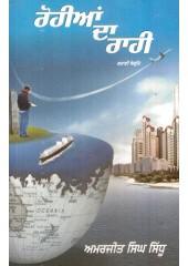 Rohiya Da Rahi - Book By Amarjeet Singh Sidhu