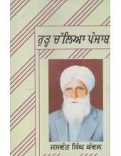 Rurh Challia Punjab - Essays by Jaswant Singh kanwal