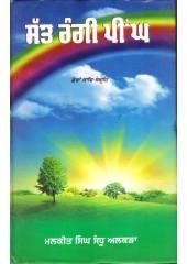 Saat Rangi Peengh - Book By Malkeet Singh Sandhu