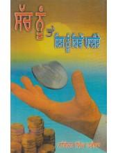 Sach Nu Te Is Nu Kiven Paiye - Book By Naginder Singh Hareeka