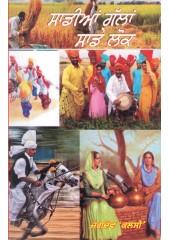 Sadian Gallan Sade Lok - Book By Jagdev Kalsi