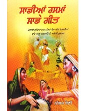 Sadian Rasman Sade Geet - Book By Neelam Saini