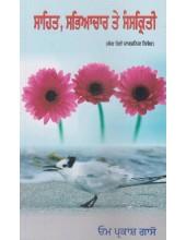 Sahit, Sabhyachar Te Sanskriti - Book By Om Prakash Gaaso