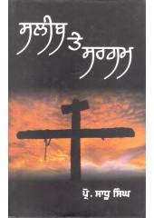 Saleeb Te Sargam - Book By Prof. Sadhu Singh