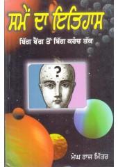 Samen Da Itihas - Book By Megh Raj Mitter