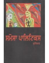 Samosa Politics - Book By Sukhinder