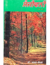 Sanjeevani - Book By Dr. Amar Komal