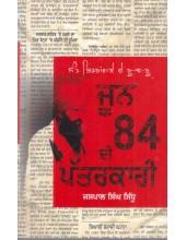 Sant Bhindranwale De Ru-Bu-Ru June 84 Di Patarkari - Paperback - Book By Jaspal Singh Sidhu