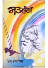 Satrang - Book By Shiv  Bhagirath