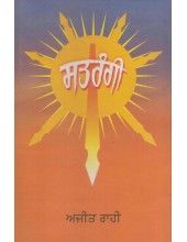 Satrangi - Book By Ajit Rahi