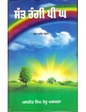 Satt Rangi Peengh - Book By Darshan Singh Sidhu