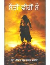 Satti Veehi Sau - Book By Pri. Mahinder Singh Brar