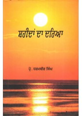 Shaheedan Da Dariya - Book By Prof. Dharambir Singh